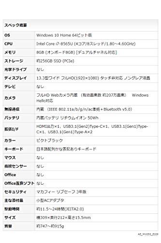 【公式】富士通ノートパソコンFMVLIFEBOOKUHシリーズWU2/D2(Windows10Home/13.3型ワイド液晶/Corei7/8GBメモリ/約256GBSSD/Officeなし/ピクトブラック/長時間駆動バッテリ)AZ_WU2D2_Z229/富士通WEBMART専用モデル