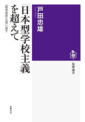 「日本型学校主義」を超えて: 「教育改革」を問い直す (筑摩選書)