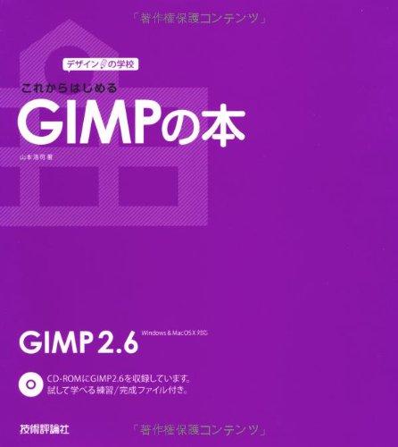デザインの学校 これからはじめるGIMPの本の詳細を見る