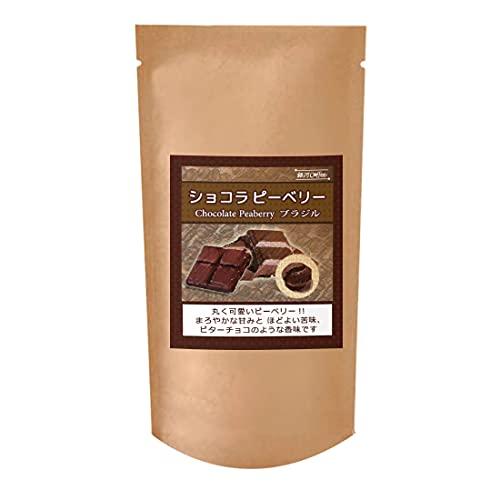 コーヒー豆 ショコラピーベリー ブラジル 銀河コーヒー (150g 【粉】中挽き)
