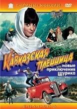 Kidnapped Caucasian style, or Shurik's New Adventures (Prisoner of the Caucasus, or Shurik's New Adventures) (Kavkazskaya plennitsa, ili Novye priklyucheniya Shurika) (RUSCICO) by Vicin Georgiy