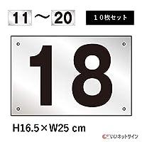 番号札 屋外 11~20セット H165×W250mm シルバーアルミ複合板 四隅取付穴あり 駐車場 cn-101sv-11-20