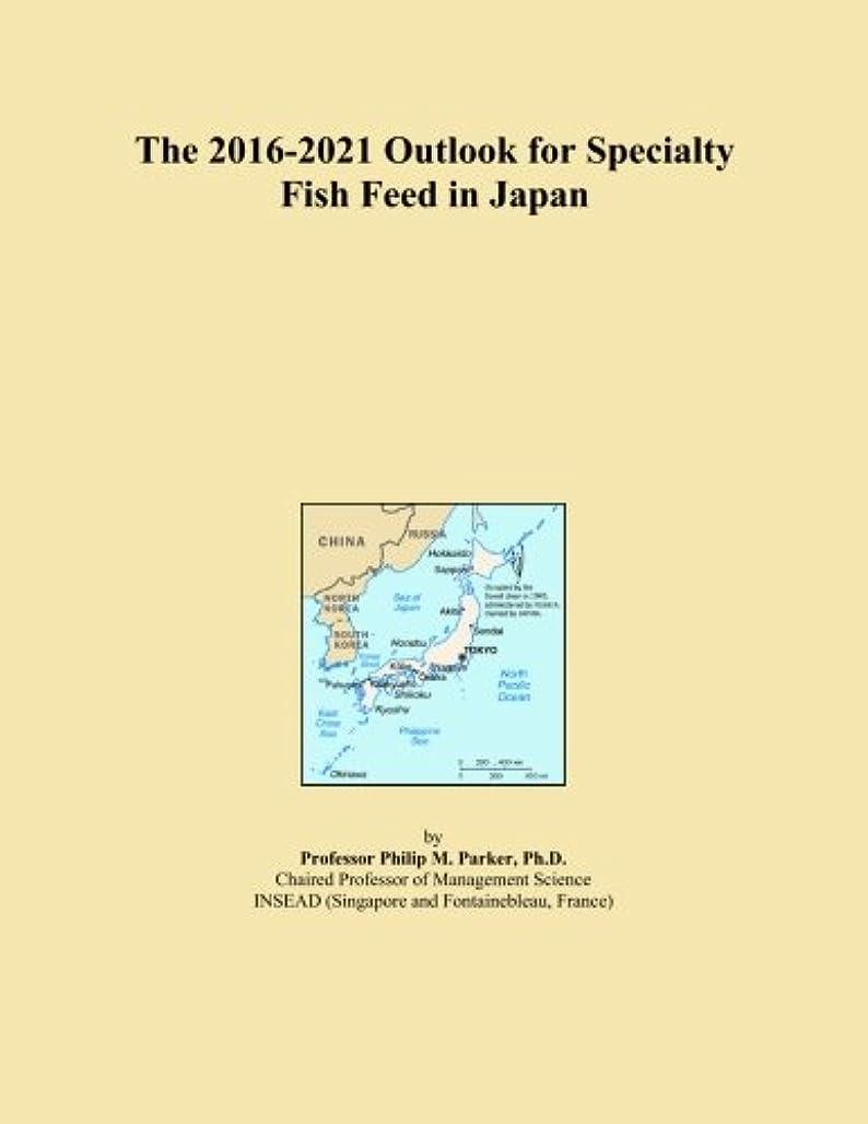 前文広がり入浴The 2016-2021 Outlook for Specialty Fish Feed in Japan