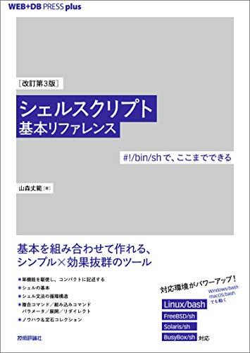 [改訂第3版]シェルスクリプト基本リファレンス ──#!/bin/shで、ここまでできる WEB+DB PRESS plus