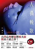 人偶輓歌 (Traditional Chinese Edition)
