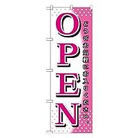 OPEN ピンク白 のぼり GNB-1270/62-7064-52