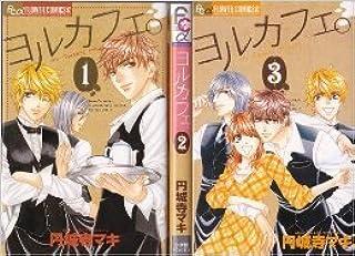 ヨルカフェ。 コミック 全3巻完結セット (フラワーコミックス)