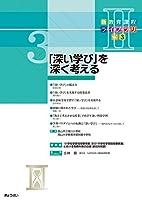 新教育課程ライブラリII Vol.3 (新教育課程ライブラリ2)