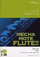 管楽器ソロ楽譜 めちゃモテフルート ウェーブ 模範演奏・カラオケCD付 (WMF-11-008)
