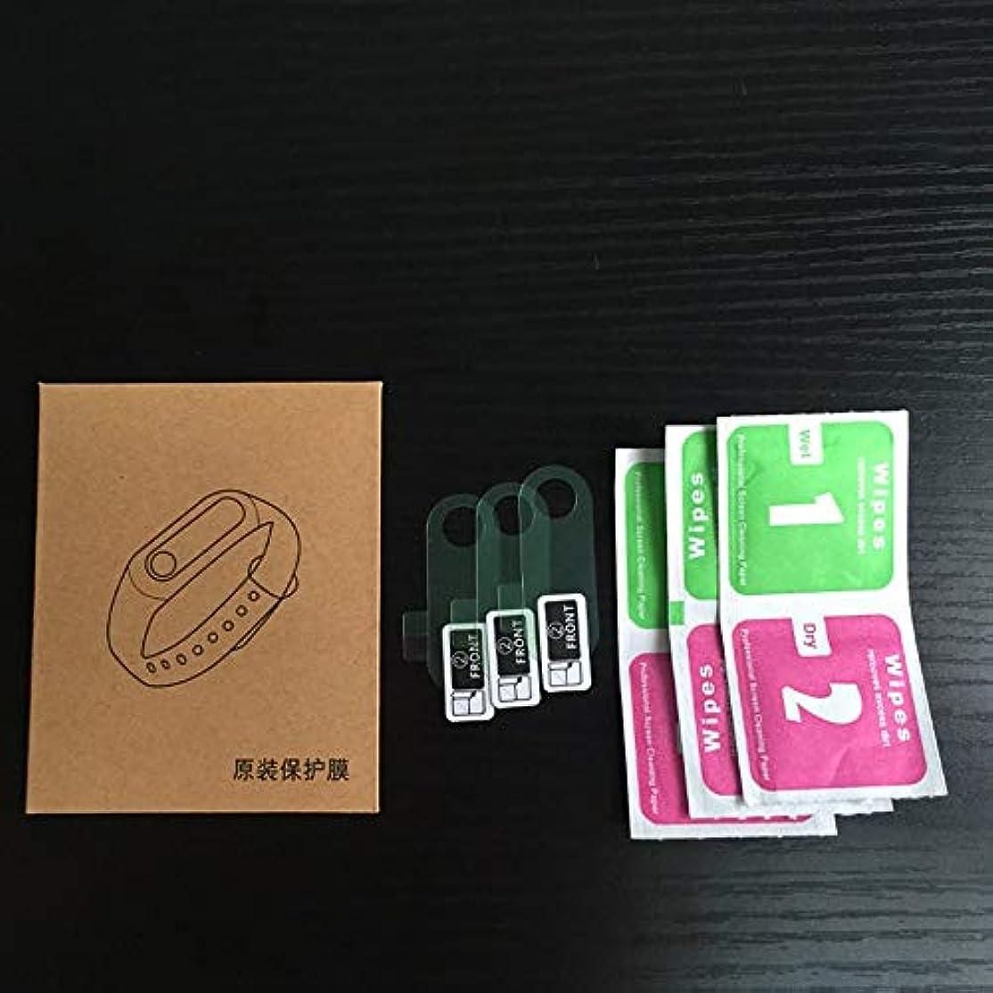 彼らのもの容疑者予算Xiao Mi Mi Band 3インテリジェントカバーブレスレットフルテンパーブレスレット保護ガラスフィルム用スクリーンプロテクターフィルム