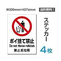 「ポイ捨て禁止」【ステッカー シール】タテ・大 200×276mm (sticker-096-4) (4枚組)