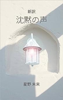 [H・P・ブラヴァツキー, 星野 未来]の新訳 沈黙の声