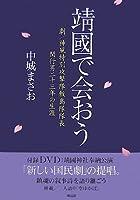 靖國で会おう―劇/神風特別攻撃隊敷島隊隊長関行男二十三年の生涯