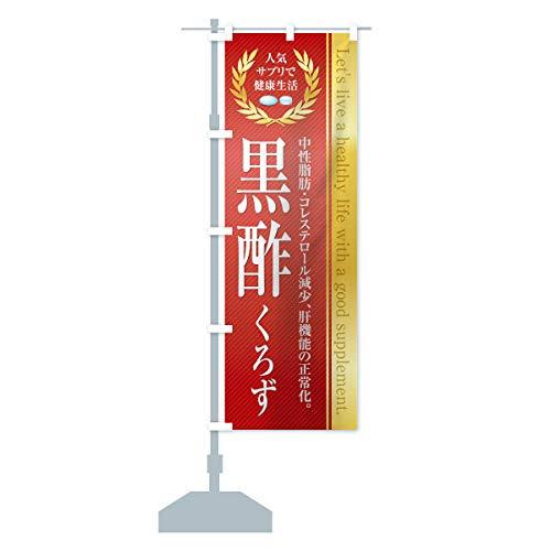 健康食品・サプリ/黒酢 のぼり旗 サイズ選べます(ショート60x150cm 左チチ)