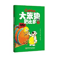 Big stupid dog cool libido (7)(Chinese Edition)