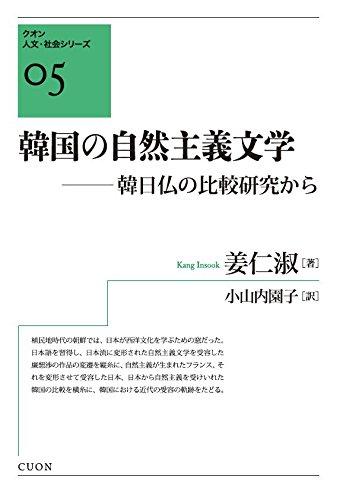 韓国の自然主義文学: 韓日仏の比較研究から (クオン人文・社会シリーズ)の詳細を見る