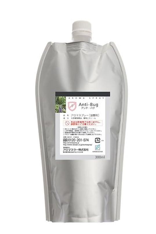 移行レバーやがてAROMASTAR(アロマスター) 天然アロマの虫除けスプレー アンチバグ 300ml詰替用(エコパック)