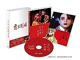 さらば、わが愛 覇王別姫 Blu-ray[Blu-ray/ブルーレイ]