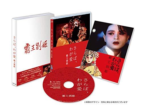 さらば、わが愛 覇王別姫 [Blu-ray]