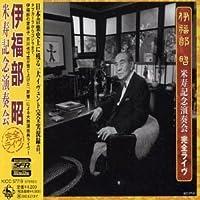 Akira Ifukube Perfect Live by New Symphony Orchestra Tokyo (2002-08-22)