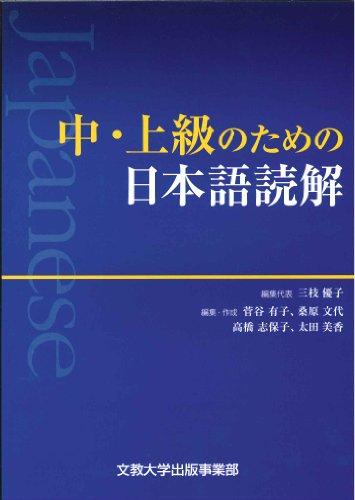 中・上級のための日本語読解の詳細を見る