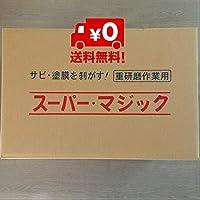 大塚刷毛製造 スーパーマジック #60 1ケース (30枚)