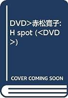 DVD>赤松寛子:H spot (<DVD>)