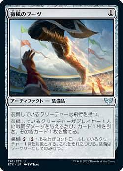 マジックザギャザリング STX JP 261 微風のブーツ (日本語版 アンコモン) ストリクスヘイヴン:魔法学院