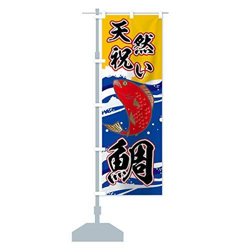 天然祝い鯛 のぼり旗 サイズ選べます(ショート60x150cm 左チチ)