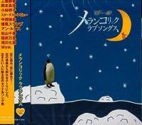 メランコリック ラブソングス 泣きたい人に贈るセツナ系ソング集 TKCA-73616