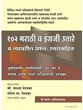 K Sagar 102 Marathi v Engraji Utare मराठी व इंग्रजी उतारे