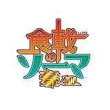 第5期「食戟のソーマ 豪ノ皿」BD-BOXが12月リリース
