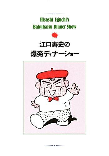 江口寿史の爆発ディナーショー