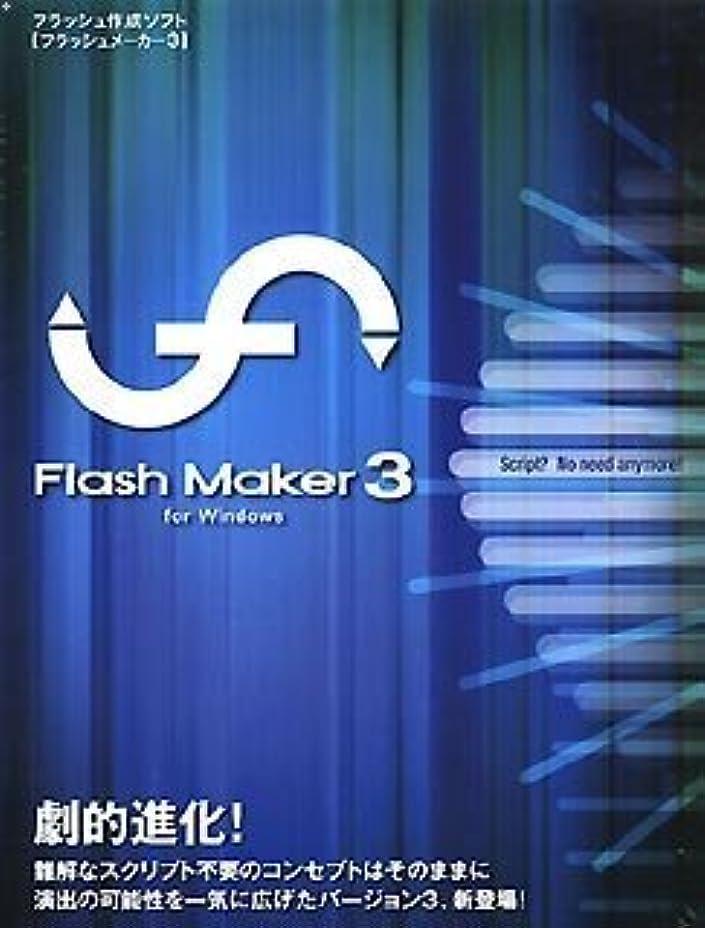 ポール細心の本部FlashMaker 3 for Windows