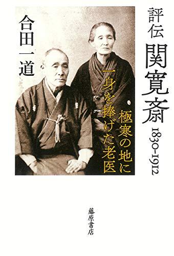 評伝 関寛斎 1830-1912 〔極寒の地に一身を捧げた老医〕