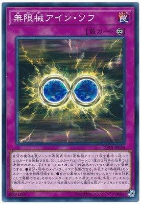 Yu-Gi-Oh! / 10th Period / Collectors Pack 2018 / CP 18-JP 028 Infinite Machine Ain Soft