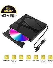DVDドライブ 外付け USB3.0 Type-C ドライブ ポータブル ノートPC向け CD/DVD 読取/書込可能 記録可 ドライブ 超スリム 携帯型 高速24X 静音 外付けプレイヤー/レコーダー DVD±RW CD-RW USB3.0/2.0/1.0 Windows/Linux/Mac OS等対応 M-DISC対応 パソコン周辺機器 2019最新版 日本語取扱説明書付き