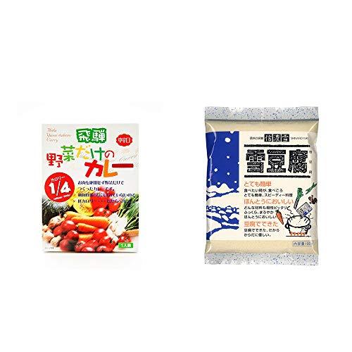 [2点セット] 天領食品 野菜だけのカレー 【中辛口】 (1食分)・信濃雪 雪豆腐(粉豆腐)(100g)
