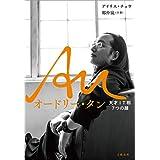 Au オードリー・タン 天才IT相7つの顔 (文春e-book)