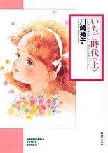 いちご時代(上) (ソノラマコミック文庫)