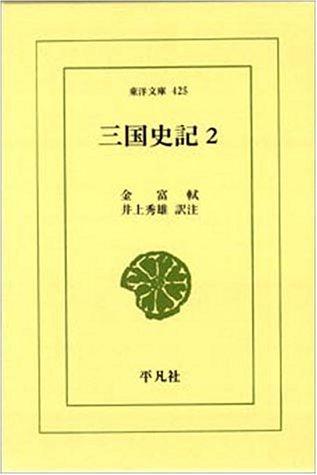 三国史記 2 高句麗本紀.百済本紀 (東洋文庫 425)