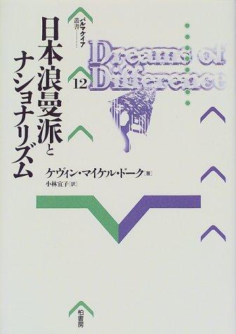 日本浪曼派とナショナリズム (パルマケイア叢書)