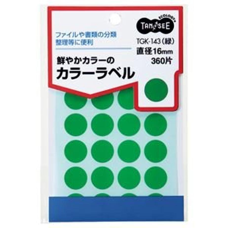 生命体襲撃大通り日用品 ラベル 関連商品 (まとめ買い) カラー丸ラベル 直径16mm 緑 1パック(360片:24片×15シート) 【×30セット】