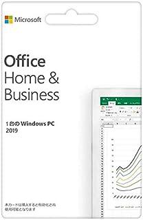 Office Home & Business 2019(永続版)|PC1台|カード版|Windows10対応
