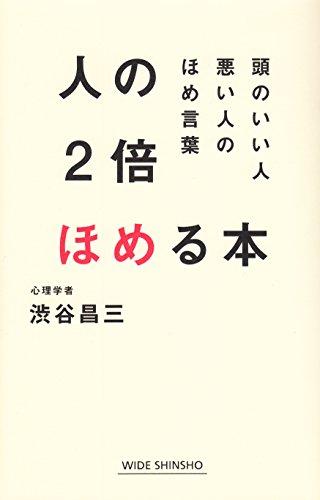 人の2倍ほめる本 (WIDE SHINSHO 223)