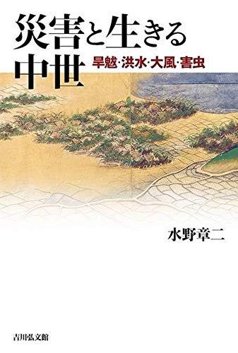 災害と生きる中世: 旱魃・洪水・大風・害虫