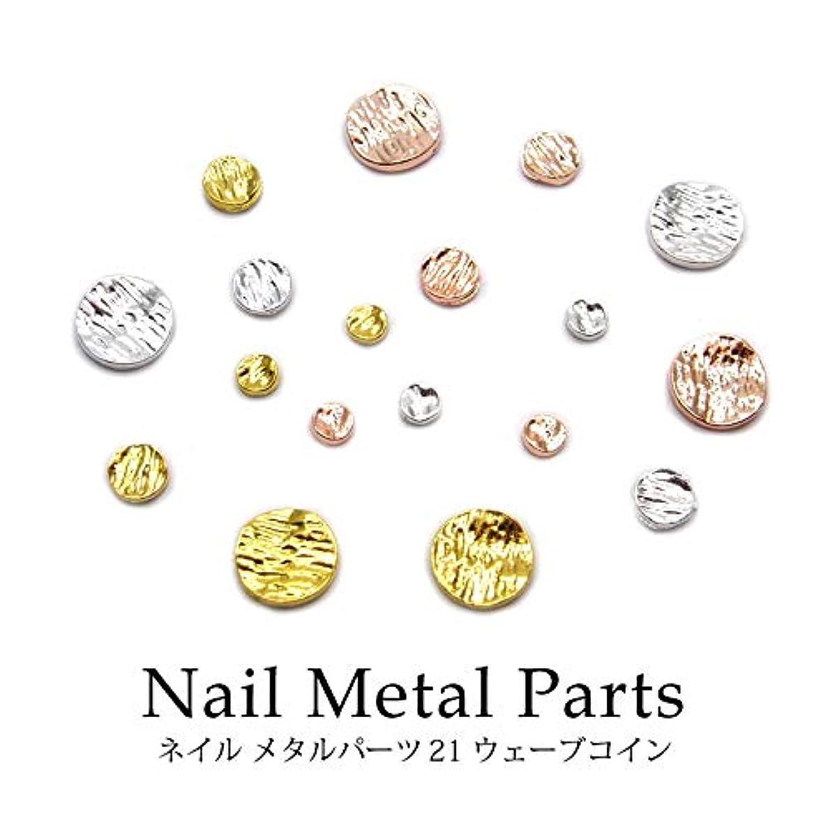 耕すくま人道的ネイル メタルパーツ 21 ウェーブコイン 各種 5個入り (ピンクゴールド, 1.小(約3mm))