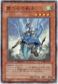 Yu-Gi-Oh! Mist Valley Soldier DT01-JP015 Normal Japan