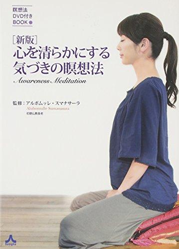 〔新版〕心を清らかにする気づきの瞑想法