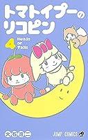 トマトイプーのリコピン コミック 1-4巻セット